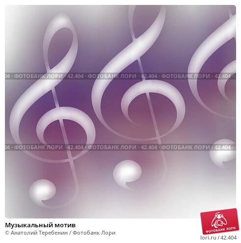 Музыкальный мотив, иллюстрация № 42404 (c) Анатолий Теребенин / Фотобанк Лори