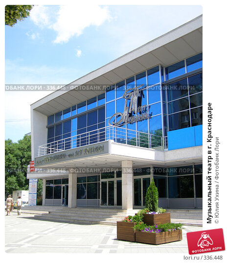 Музыкальный театр в г. Краснодаре, эксклюзивное фото № 336448, снято 9 июня 2008 г. (c) Юля Ухина / Фотобанк Лори