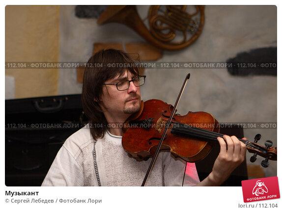 Купить «Музыкант», фото № 112104, снято 28 июля 2007 г. (c) Сергей Лебедев / Фотобанк Лори