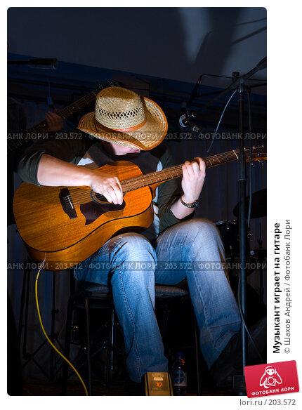 Музыкант играет на гитаре, фото № 203572, снято 10 февраля 2008 г. (c) Шахов Андрей / Фотобанк Лори