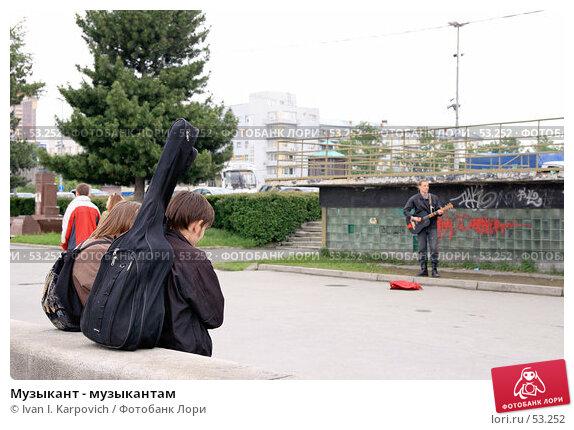Музыкант - музыкантам, фото № 53252, снято 14 июня 2007 г. (c) Ivan I. Karpovich / Фотобанк Лори