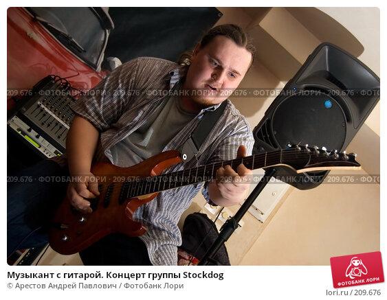 Музыкант с гитарой. Концерт группы Stockdog, фото № 209676, снято 16 февраля 2008 г. (c) Арестов Андрей Павлович / Фотобанк Лори