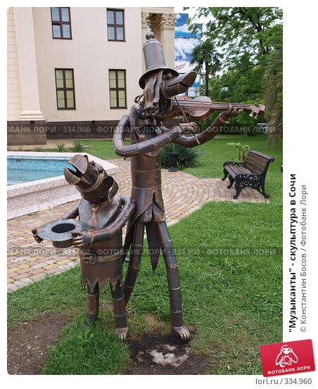 """""""Музыканты"""" - скульптура в Сочи, фото № 334960, снято 28 октября 2016 г. (c) Константин Босов / Фотобанк Лори"""