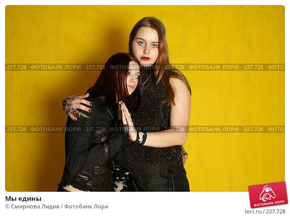Купить «Мы едины», фото № 237728, снято 29 марта 2008 г. (c) Смирнова Лидия / Фотобанк Лори