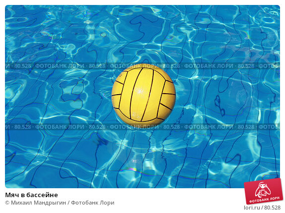 Мяч в бассейне, фото № 80528, снято 30 августа 2007 г. (c) Михаил Мандрыгин / Фотобанк Лори
