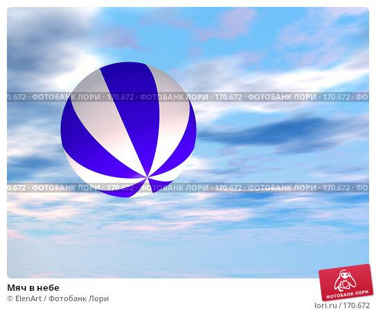 Мяч в небе, иллюстрация № 170672 (c) ElenArt / Фотобанк Лори