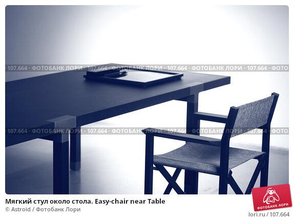 Мягкий стул около стола. Easy-chair near Table, фото № 107664, снято 6 октября 2007 г. (c) Astroid / Фотобанк Лори