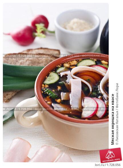 Купить «Мясная окрошка на квасе», фото № 1728056, снято 10 мая 2010 г. (c) Лисовская Наталья / Фотобанк Лори
