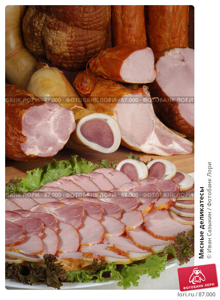 Мясные деликатесы, фото № 87000, снято 18 июля 2004 г. (c) Иван Сазыкин / Фотобанк Лори
