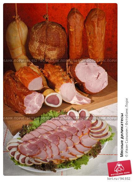 Мясные деликатесы, фото № 94932, снято 18 июля 2004 г. (c) Иван Сазыкин / Фотобанк Лори