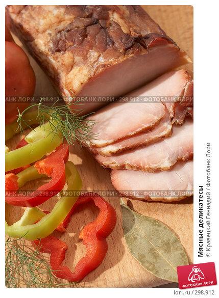 Купить «Мясные деликатесы», фото № 298912, снято 21 сентября 2005 г. (c) Кравецкий Геннадий / Фотобанк Лори