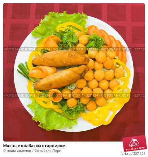 Мясные колбаски с гарниром, фото № 327124, снято 13 июня 2008 г. (c) паша семенов / Фотобанк Лори