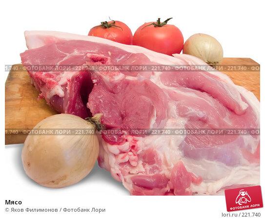 Купить «Мясо», фото № 221740, снято 29 февраля 2008 г. (c) Яков Филимонов / Фотобанк Лори