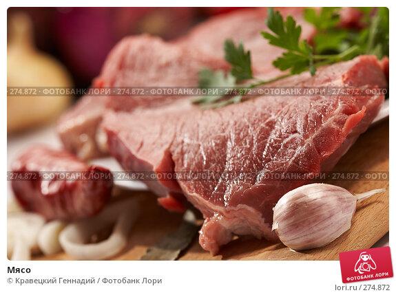 Мясо, фото № 274872, снято 25 сентября 2005 г. (c) Кравецкий Геннадий / Фотобанк Лори