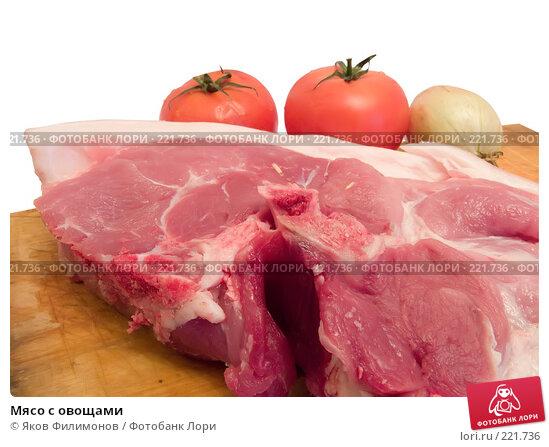 Мясо c овощами, фото № 221736, снято 29 февраля 2008 г. (c) Яков Филимонов / Фотобанк Лори