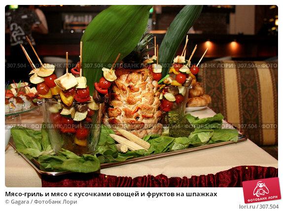 Мясо-гриль и мясо с кусочками овощей и фруктов на шпажках, фото № 307504, снято 29 июля 2006 г. (c) Gagara / Фотобанк Лори