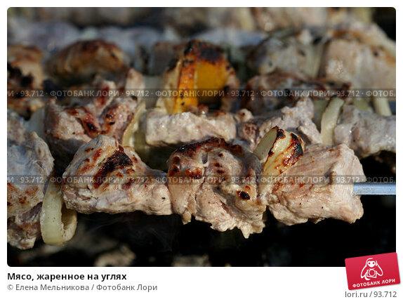 Мясо, жаренное на углях, фото № 93712, снято 7 июля 2007 г. (c) Елена Мельникова / Фотобанк Лори