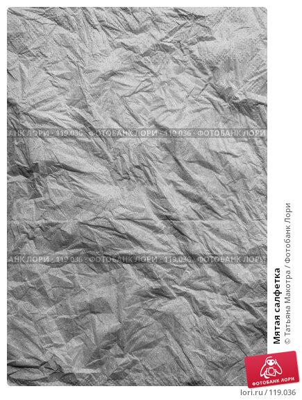 Мятая салфетка, фото № 119036, снято 11 января 2007 г. (c) Татьяна Макотра / Фотобанк Лори