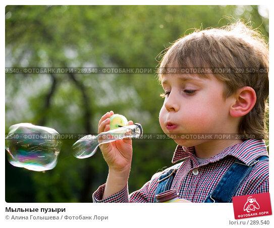 Мыльные пузыри, эксклюзивное фото № 289540, снято 17 мая 2008 г. (c) Алина Голышева / Фотобанк Лори