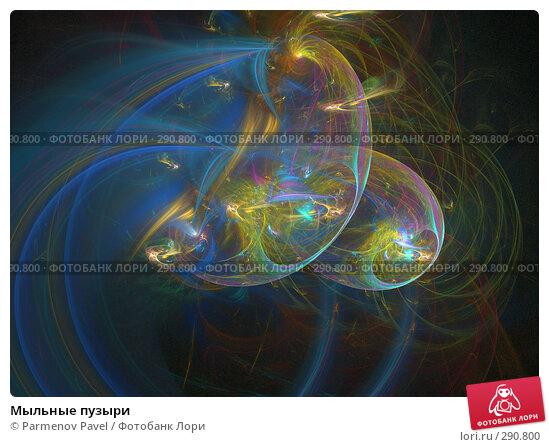 Купить «Мыльные пузыри», иллюстрация № 290800 (c) Parmenov Pavel / Фотобанк Лори