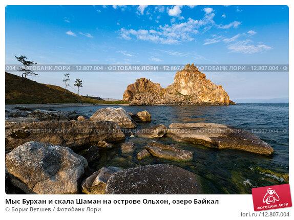 Мыс Бурхан и скала Шаман на острове Ольхон, озеро Байкал (2015 год). Стоковое фото, фотограф Борис Ветшев / Фотобанк Лори