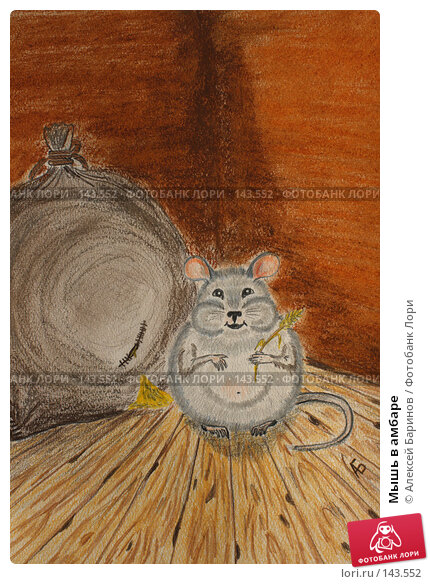 Купить «Мышь в амбаре», иллюстрация № 143552 (c) Алексей Баринов / Фотобанк Лори