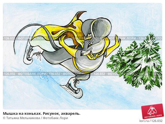 Мышка на коньках. Рисунок, акварель., иллюстрация № 126032 (c) Татьяна Мельникова / Фотобанк Лори