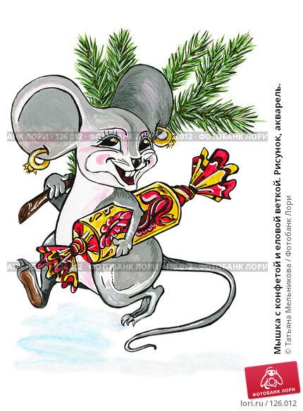 Мышка с конфетой и еловой веткой. Рисунок, акварель., иллюстрация № 126012 (c) Татьяна Мельникова / Фотобанк Лори
