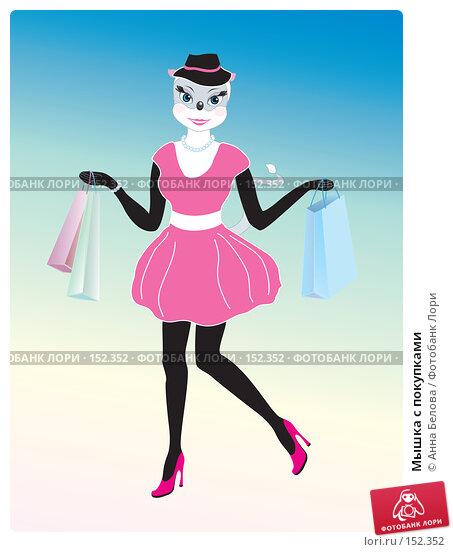 Купить «Мышка с покупками», иллюстрация № 152352 (c) Анна Белова / Фотобанк Лори