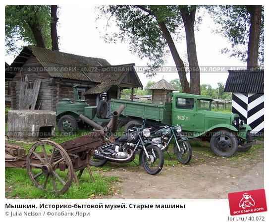 Мышкин. Историко-бытовой музей. Старые машины, фото № 40072, снято 30 июня 2004 г. (c) Julia Nelson / Фотобанк Лори