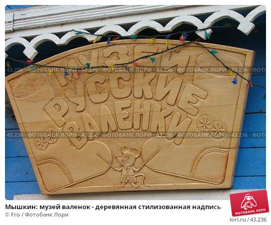 Мышкин: музей валенок - деревянная стилизованная надпись, фото № 43236, снято 29 апреля 2006 г. (c) Fro / Фотобанк Лори