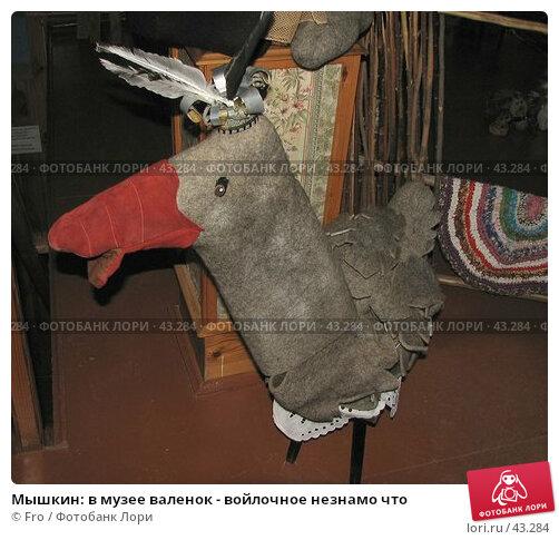 Мышкин: в музее валенок - войлочное незнамо что, фото № 43284, снято 29 апреля 2006 г. (c) Fro / Фотобанк Лори