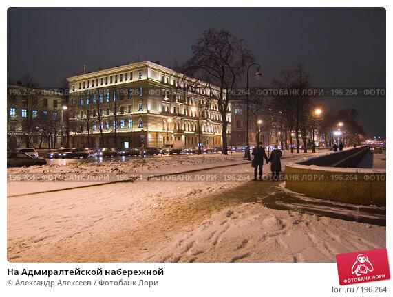 На Адмиралтейской набережной, эксклюзивное фото № 196264, снято 4 февраля 2008 г. (c) Александр Алексеев / Фотобанк Лори