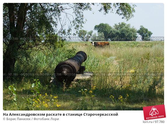 На Александровском раскате в станице Старочеркасской, фото № 97780, снято 28 июля 2007 г. (c) Борис Панасюк / Фотобанк Лори