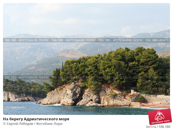 На берегу Адриатического моря, фото № 106180, снято 26 августа 2007 г. (c) Сергей Лебедев / Фотобанк Лори