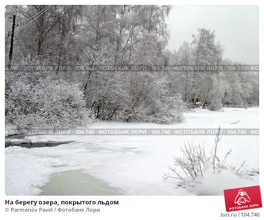На берегу озера, покрытого льдом, фото № 104740, снято 18 августа 2017 г. (c) Parmenov Pavel / Фотобанк Лори