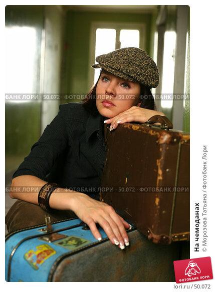 На чемоданах, фото № 50072, снято 4 апреля 2007 г. (c) Морозова Татьяна / Фотобанк Лори