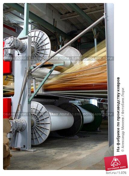 На фабрике по производству ковров, фото № 1076, снято 25 февраля 2017 г. (c) Александр Михеев / Фотобанк Лори