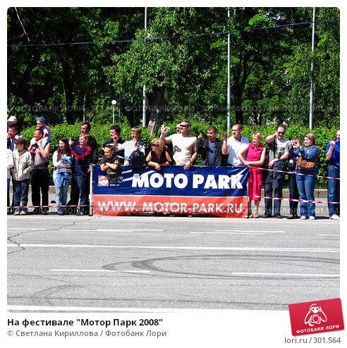 """На фестивале """"Мотор Парк 2008"""", фото № 301564, снято 18 мая 2008 г. (c) Светлана Кириллова / Фотобанк Лори"""