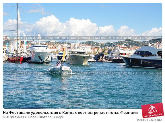 На Фестивале удовольствия в Каннах порт встречает яхты. Франция (2010 год). Редакционное фото, фотограф Анжелика Сеннова / Фотобанк Лори