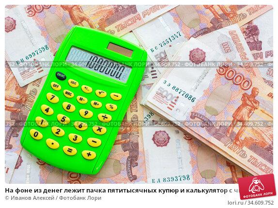 На фоне из денег лежит пачка пятитысячных купюр и калькулятор с числом миллион. Стоковое фото, фотограф Иванов Алексей / Фотобанк Лори