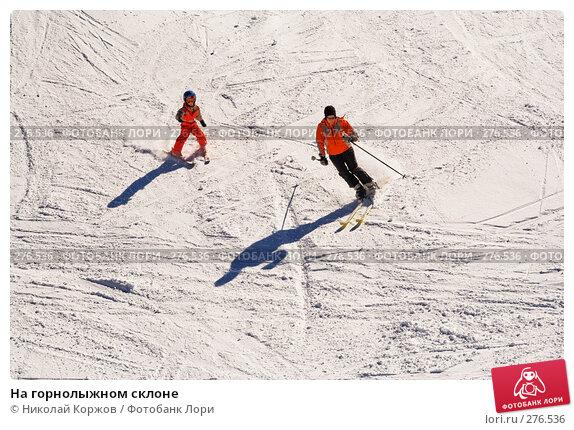 На горнолыжном склоне, фото № 276536, снято 13 марта 2008 г. (c) Николай Коржов / Фотобанк Лори