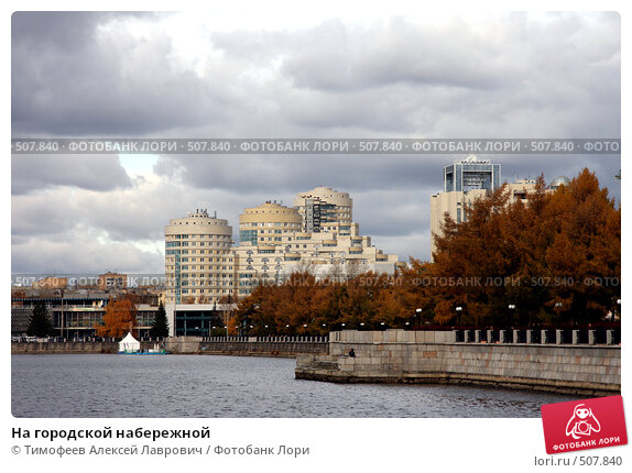 Купить «На городской набережной», фото № 507840, снято 10 октября 2008 г. (c) Тимофеев Алексей Лаврович / Фотобанк Лори