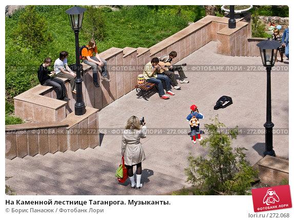 Купить «На Каменной лестнице Таганрога. Музыканты.», фото № 272068, снято 30 апреля 2008 г. (c) Борис Панасюк / Фотобанк Лори