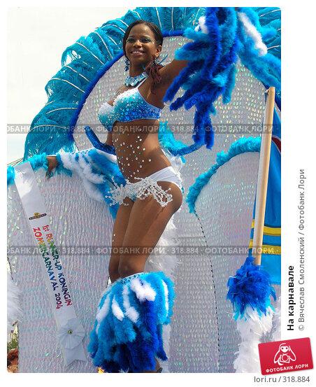 На карнавале, фото № 318884, снято 31 июля 2004 г. (c) Вячеслав Смоленский / Фотобанк Лори