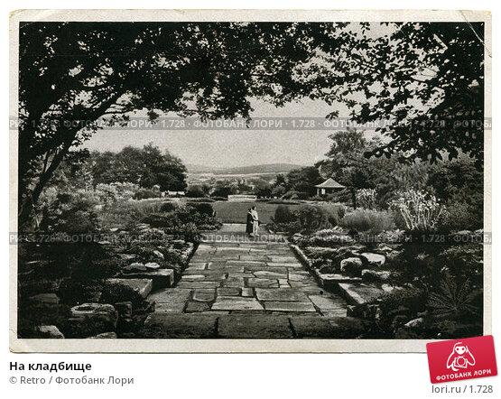 На кладбище, фото № 1728, снято 21 июля 2017 г. (c) Retro / Фотобанк Лори