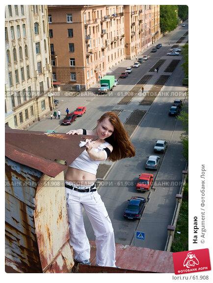 На краю, фото № 61908, снято 20 мая 2007 г. (c) Argument / Фотобанк Лори