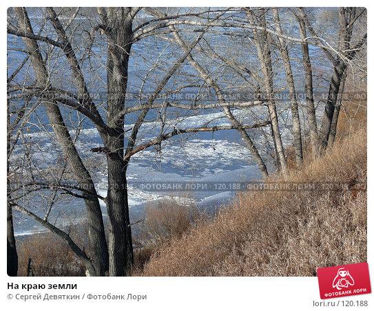 На краю земли, фото № 120188, снято 9 ноября 2007 г. (c) Сергей Девяткин / Фотобанк Лори