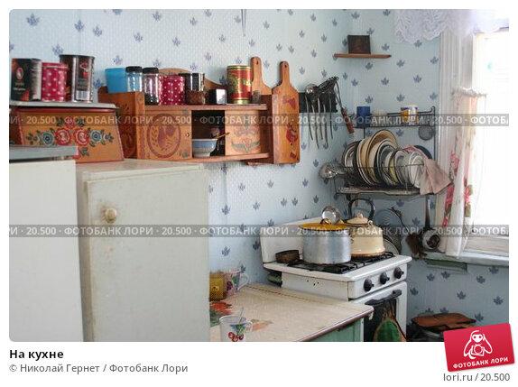 На кухне, фото № 20500, снято 28 февраля 2007 г. (c) Николай Гернет / Фотобанк Лори