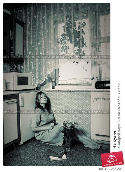 Купить «На кухне», фото № 253200, снято 20 апреля 2018 г. (c) Андрей Доронченко / Фотобанк Лори